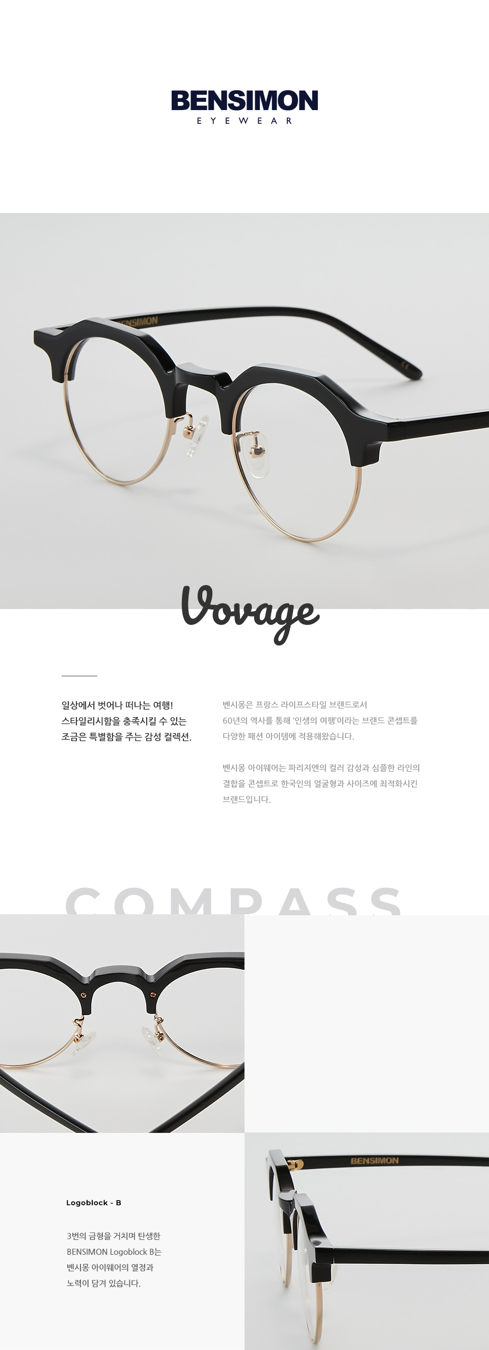 벤시몽아이웨어(BENSIMON EYEWEAR) No.10 Compass-Black Gold