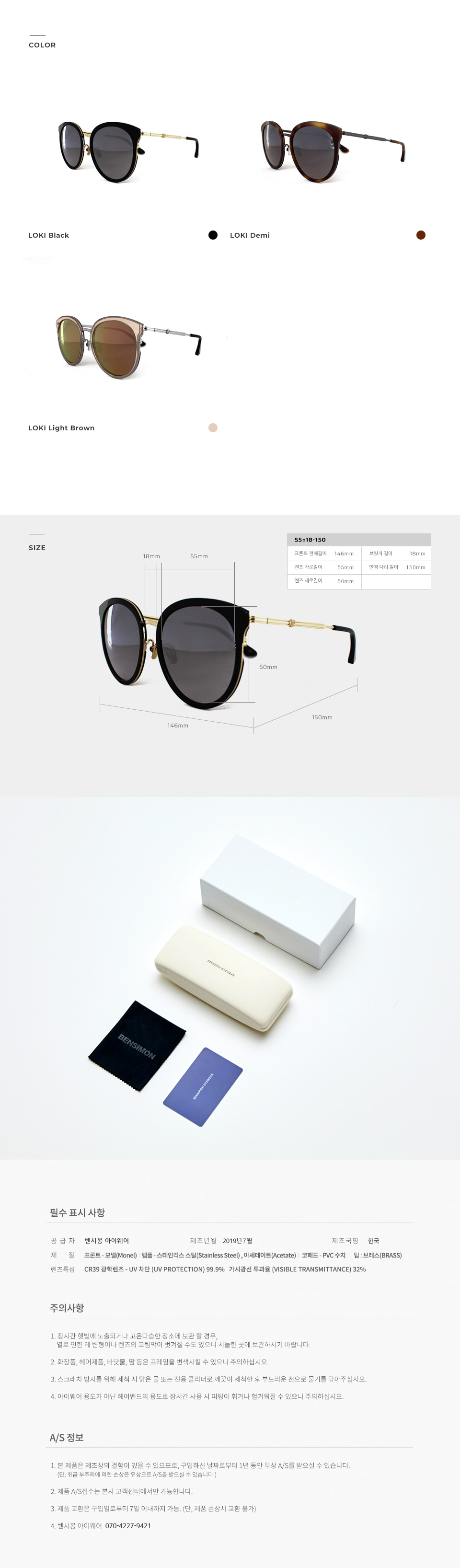벤시몽아이웨어(BENSIMON EYEWEAR) BENSIMON LOKI Light Brown