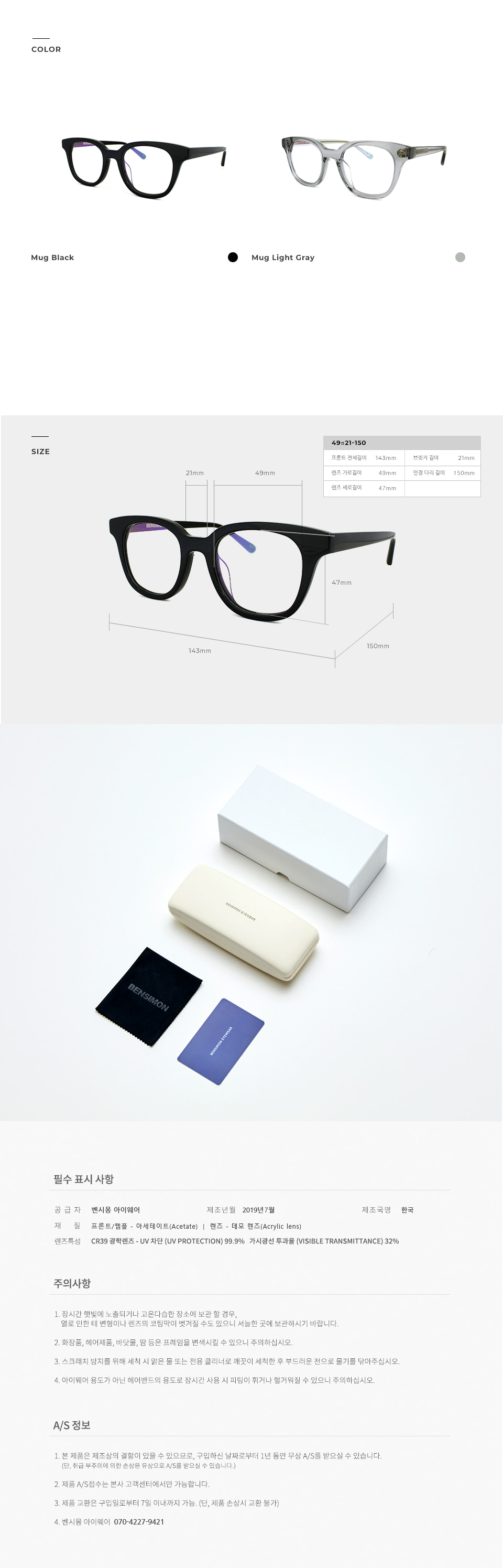 벤시몽아이웨어(BENSIMON EYEWEAR) BENSIMON Mug Light Gray
